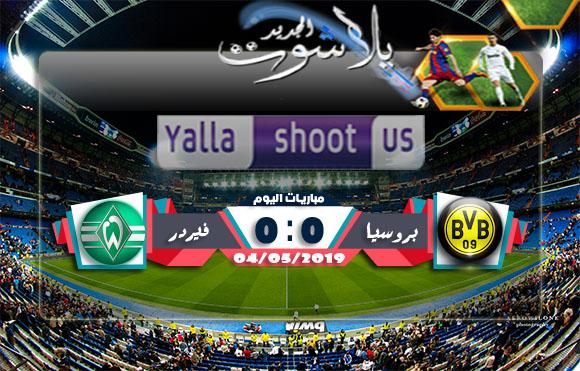 نتيجة مباراة بوروسيا دورتموند وفيردر بريمن بتاريخ 04-05-2019 الدوري الالماني