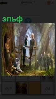 В лесу около дупла в дереве расположились эльфы и собака с ними рядом