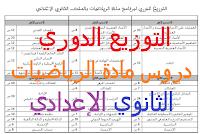 التوزيع الدوري لبرنامج مادة الرياضيات بالسلك الثانوي الإعدادي pdf|قلم ماط الشامل9alamaths