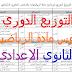 التوزيع الدوري لبرنامج مادة الرياضيات بالسلك الثانوي الإعداديpdf | موقع الاستاذ المودن9alamaths