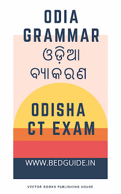 Odia Grammar Book For Odisha CT Entrance Exam