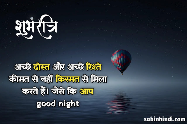 good night quotes in hindi for best friend download