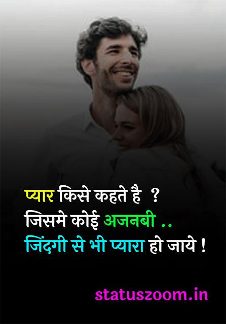 pyar kise kahte hai image shayari status what is love hindi