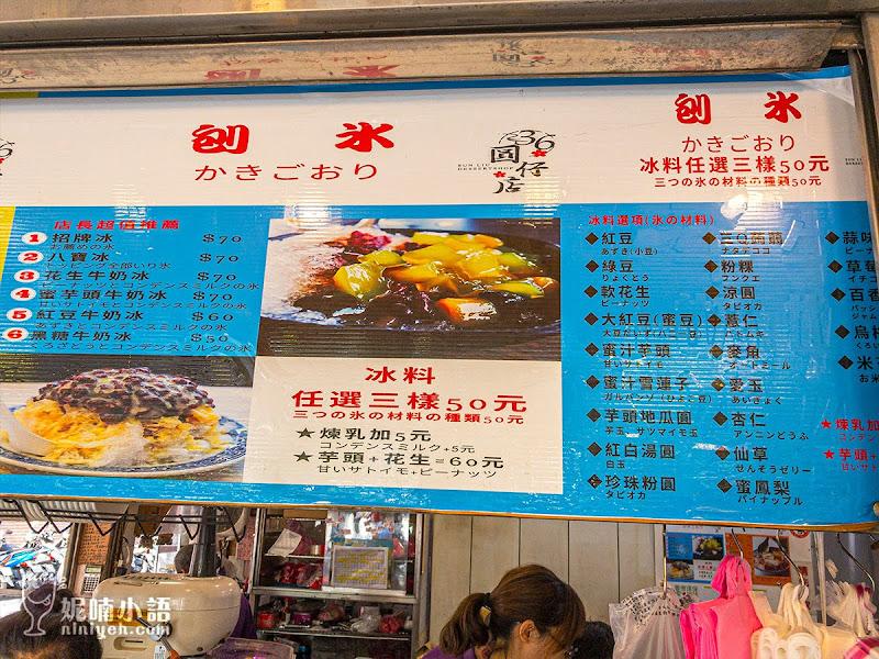【龍山寺美食】三六圓仔店。八十餘載老字號甜品湯圓豆花
