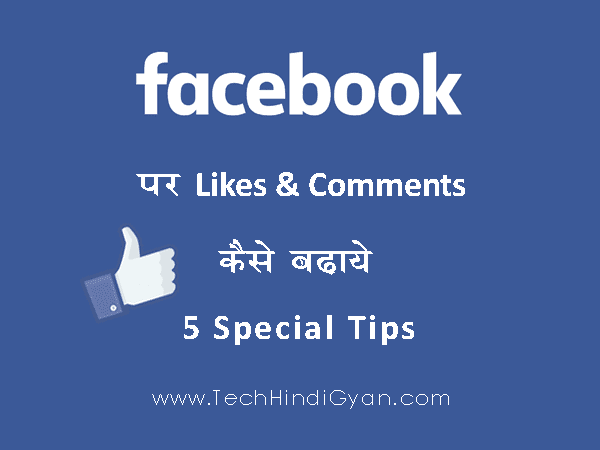 Facebook Par Likes Kaise Badhaye | Top 5 Tips 2019