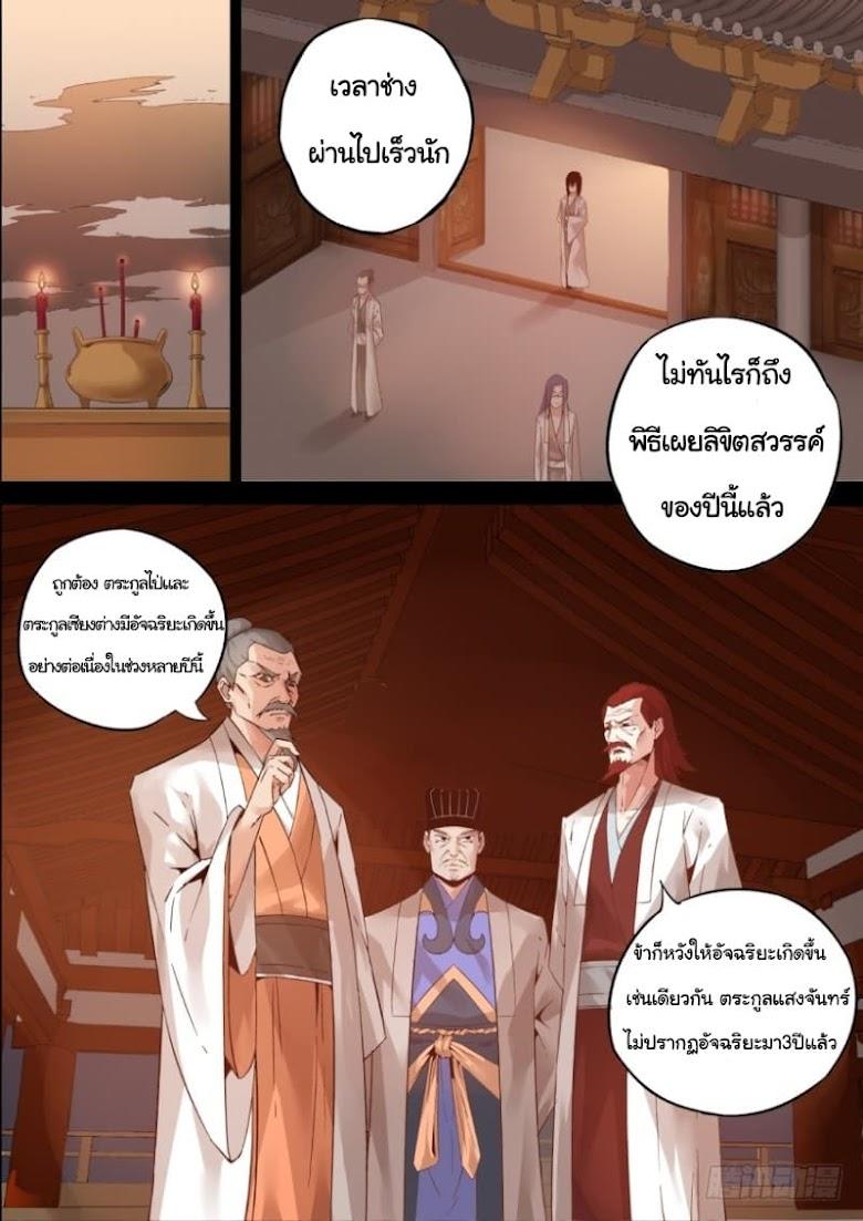 Master of Gu - หน้า 14