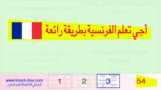 أجي تعلم اللغة الفرنسية بطريقة رائعة للمبتدئين Apprendre la langue française pour débutants 54