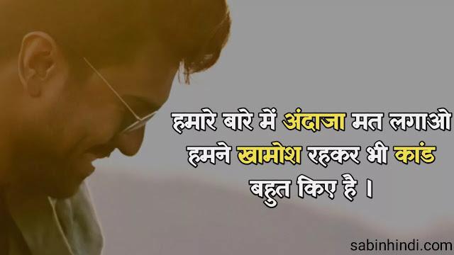 Royal-attitude-status-in-hindi