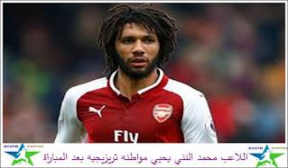 اللاعب محمد النني يحيي مواطنه تريزيجيه بعد المباراة