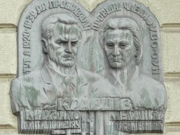 Стрый. Мемориальная доска в честь супругов Кравцив — политического деятеля и писательницы