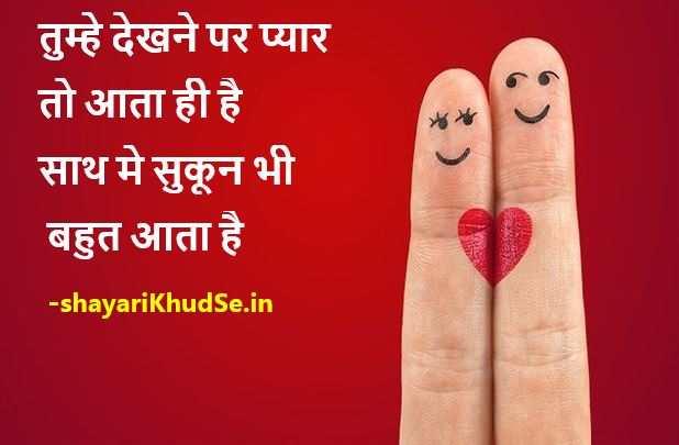 Romantic Shayari for Girlfriend in Hindi Images,  Heart Touching Love Shayari in Hindi for Girlfriend 2 Lines,  Heart Touching Love Shayari in Hindi for Girlfriend Download,  Heart Touching Love Shayari in Hindi for Girlfriend Lyrics