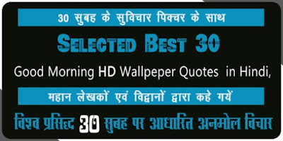 Selected-Best-30-Good-Morning-Wallpaper-Quotes-In-Hindi
