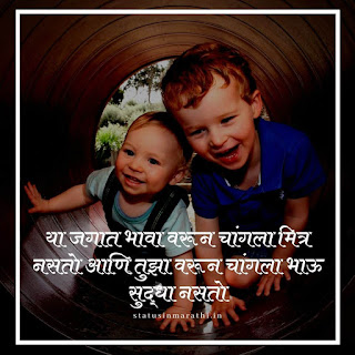 Brother Status In Marathi