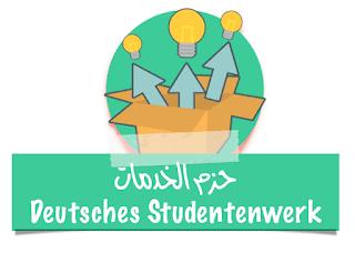 Deutsches Studentenwerk - حزم الخدمات