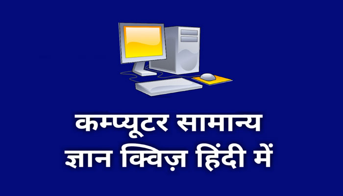 Computer Awareness Gk Question and Answer in Hindi
