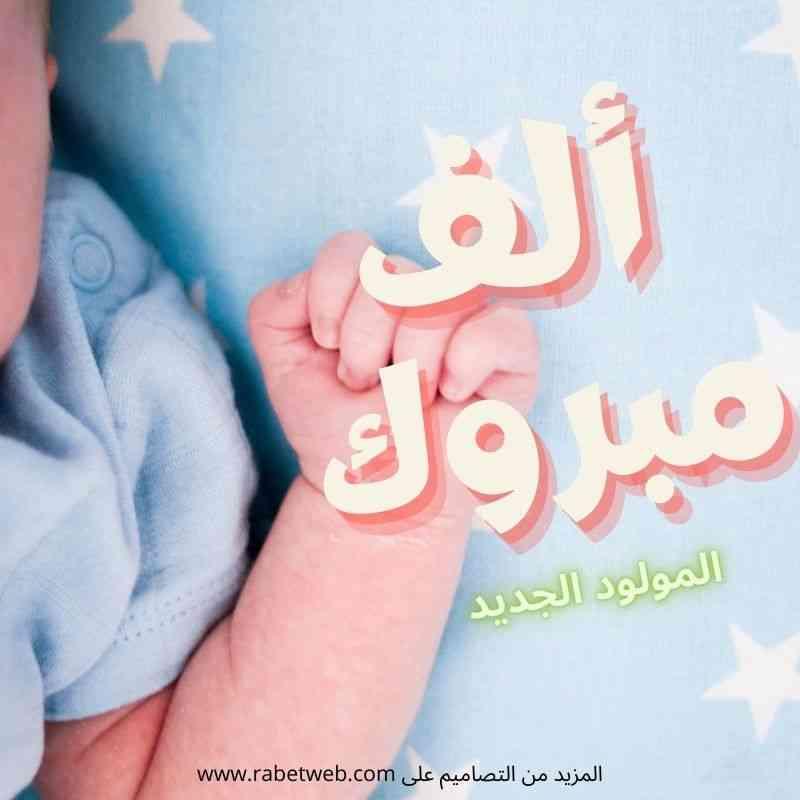 بطاقة تهنئة مولود اسلامية