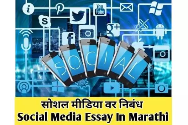 सोशल-मीडिया-वर-निबंध-Social-Media-Essay-In-Marathi