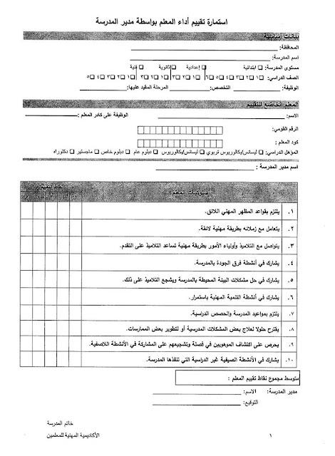 استمارة تقييم أداء المعلم بواسطة مدير المدرسة
