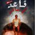 كتاب ساخر - قاعد في دماغي- تأليف محمد أحمد علي موسى pdf