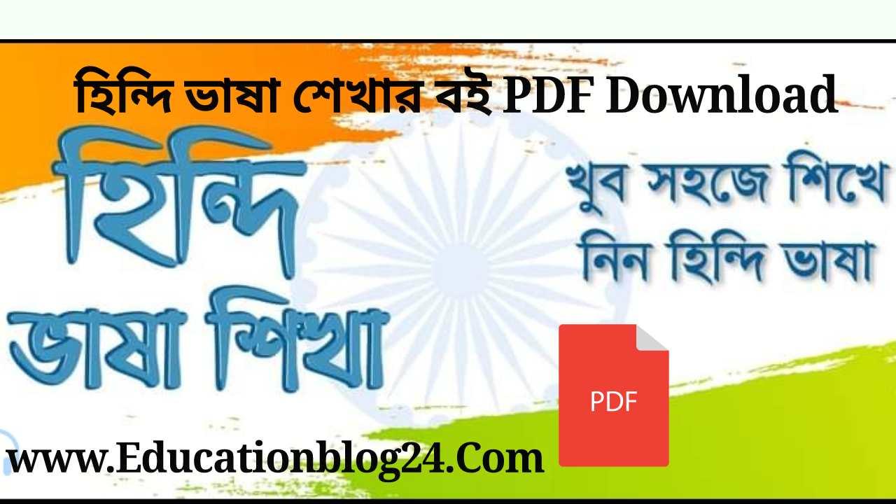 হিন্দি ভাষা শিক্ষা বই ডাউনলোড pdf | হিন্দি শেখার বই pdf download