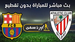 مشاهدة مباراة برشلونة وأتلتيك بلباو بث مباشر بتاريخ 06-01-2021 الدوري الاسباني