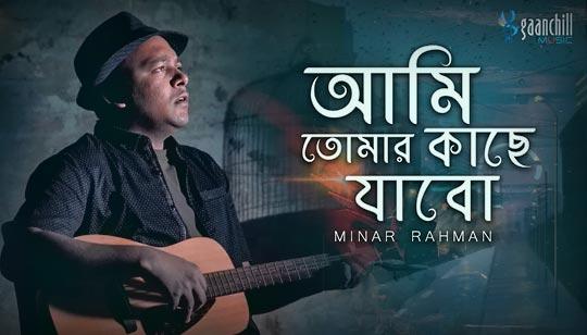 Ami Tomar Kache Jabo Lyrics ( আমি তোমার কাছে যাবো ) - Minar Rahman