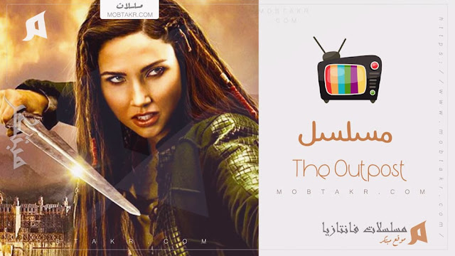 مسلسل the outpost