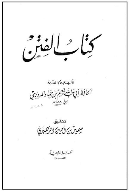 download kitab kuning kitabul fitan syaikh al marwazi