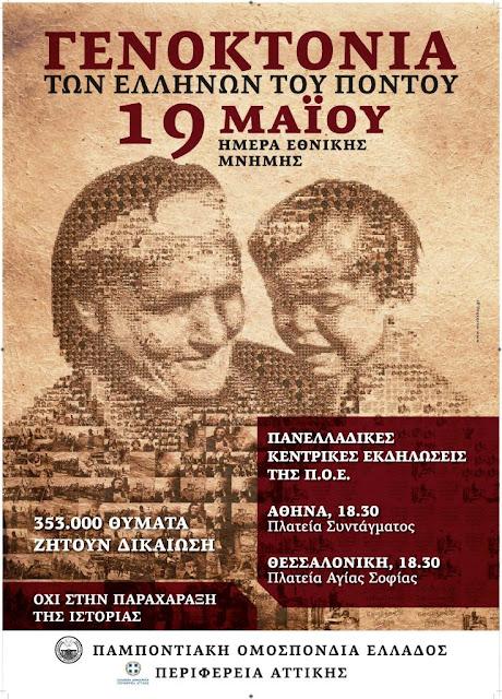 Οι εκδηλώσεις της ΠΟΕ στη Θεσσαλονίκη για την Ημέρα Μνήμης Γενοκτονίας Ελλήνων του Πόντου