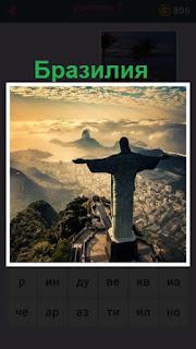 655 слов стоит памятник символизирующий Бразилию 7 уровень