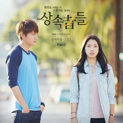 Lyric : Park Jang Hyeon (Vromance) - Two People (OST. The Heirs)