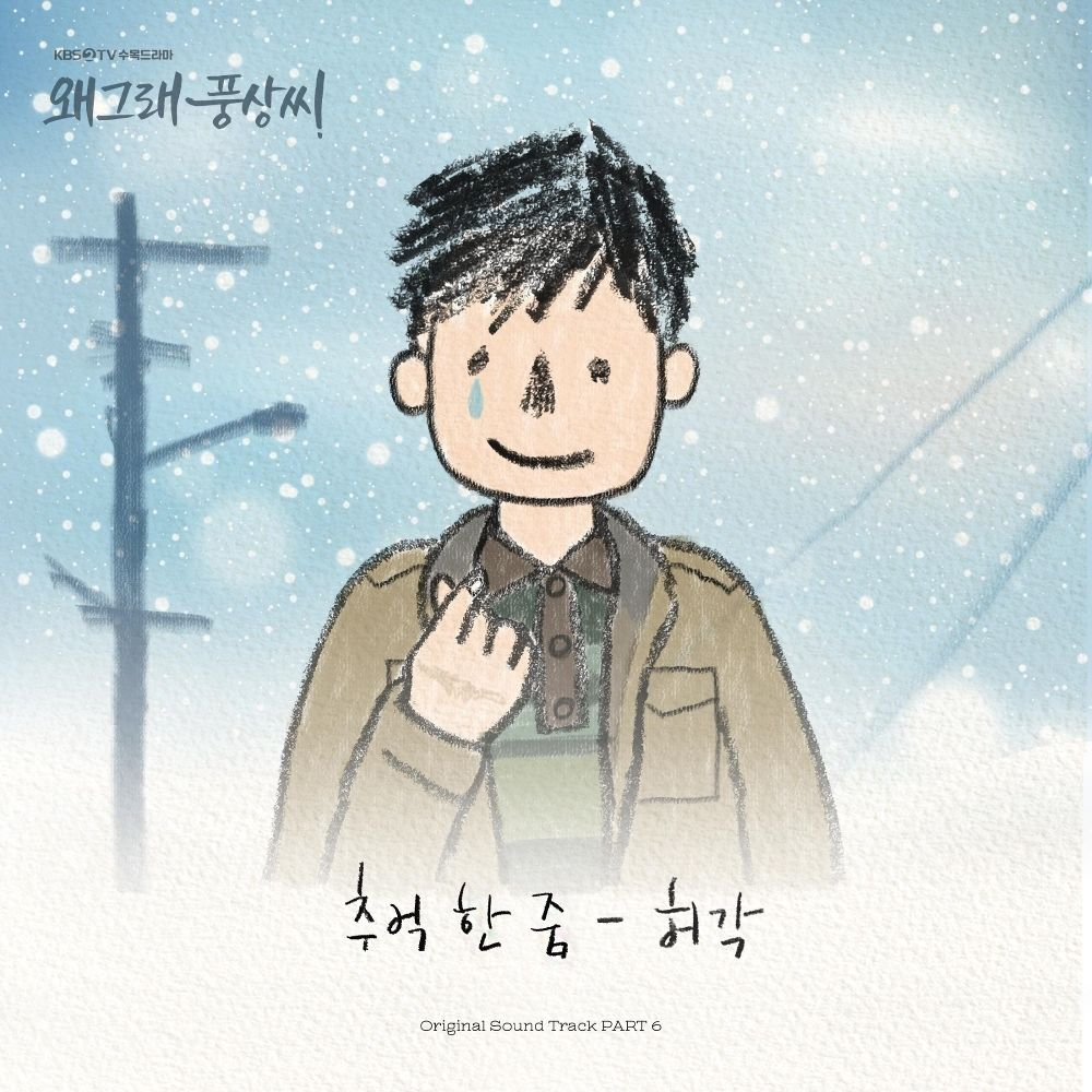 Huh Gak – Liver or Die OST – Part.6
