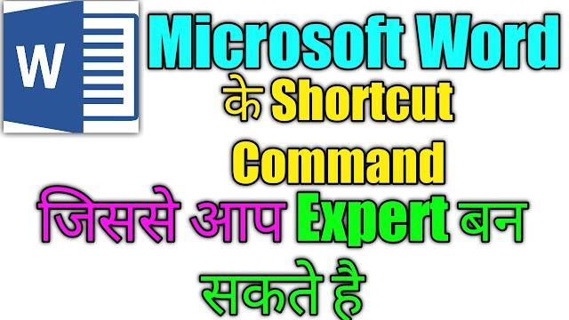 माइक्रोसॉफ्ट वर्ड के कुछ खास शोर्ट कमांड्स