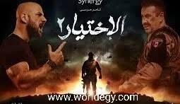 شاهد مسلسل الاختيار رجال الظل يوسف الرفاعي وزكريا يونس