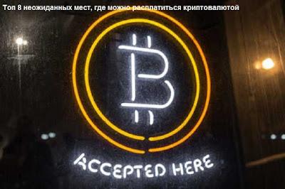 Топ 8 неожиданных мест, где можно расплатиться криптовалютой