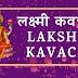 लक्ष्मीकवचम | Lakshmi Kavach |