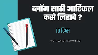 How To Write Article For Blog In Marathi