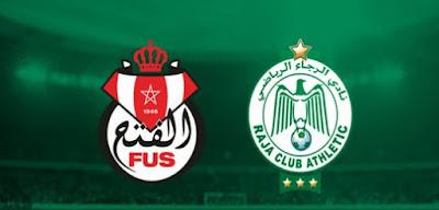 مشاهدة مباراة الرجاء ضد الفتح 13-05-2021 بث مباشر في الدوري المغربي
