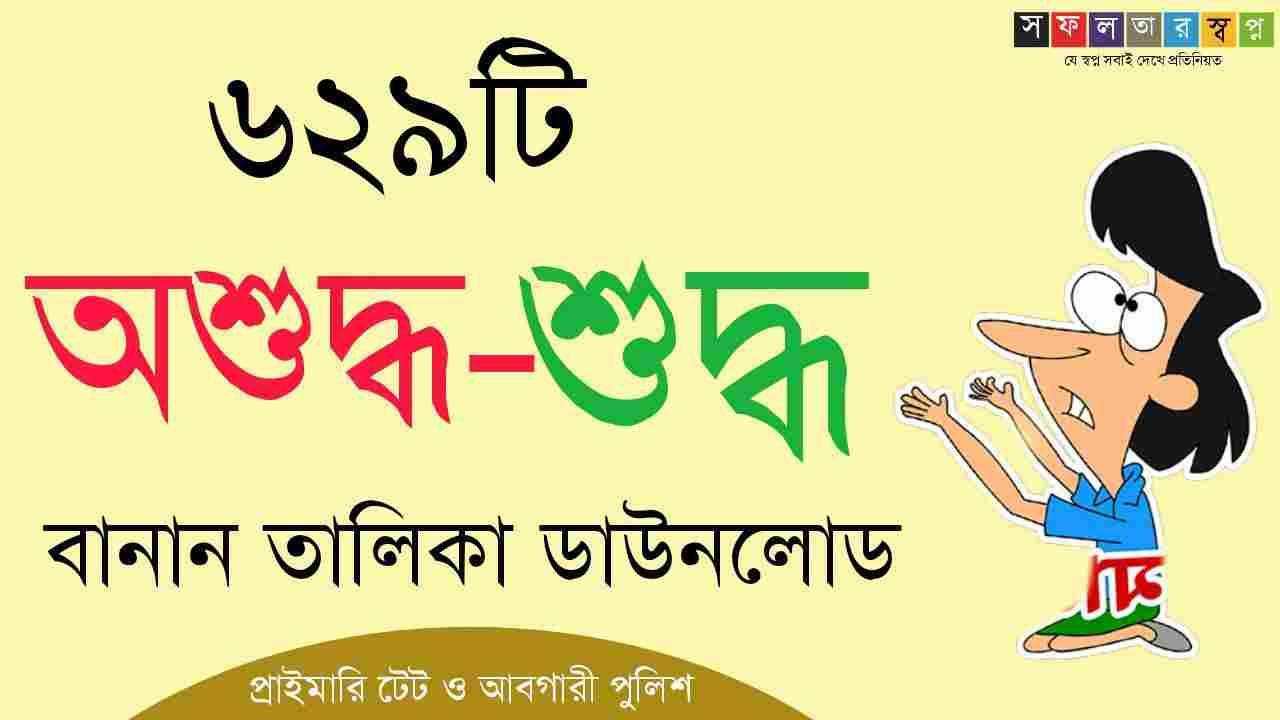 বাংলা শুদ্ধ ও অশুদ্ধ বানান তালিকা PDF - Bangla Suddho o Osuddho Banan
