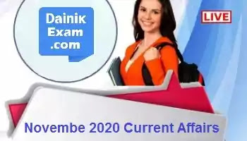 November 2020 - Daily Current Affairs (PDF) Download Daily Top 10 GK Quiz 2020, Current Affairs OCtober 2020: Monthly Current Affairs PDF, Quizzes, Weekly GK Qustion Answers PDF Download