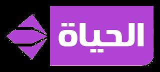 مشاهدة قناة الحياة 2 الثانية بث مباشر