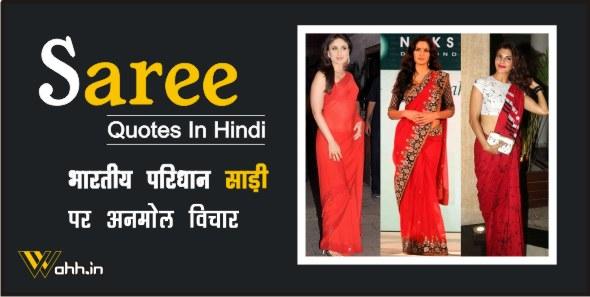 Saree Quotes  Hindi