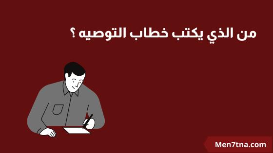 كيف تكتب خطاب توصية