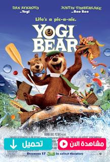 مشاهدة وتحميل  فيلم Yogi Bear 2010 مترجم عربي