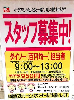 (仮称)ダイソー スーパーセンターオークワ河南店(河南町)