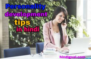 Personality development tips in hindi, personality development course in hindi, personality development kya hai, personality development tips for students, personality development pdf, personality kya hai