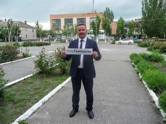 Геническ. Форум блогеров. #мэрГеническа