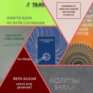 Книги бахаи, напечатанные в 2003 году
