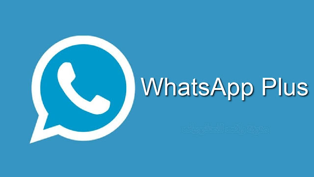 تطبيق واتساب بلس نسخة ضد الحظر