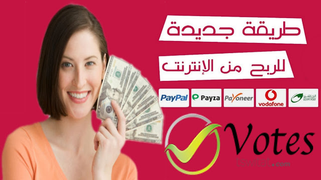 موقع تصويتات Tswitat لربح المال من الانترنت بطريقة سهلة ومضمونة